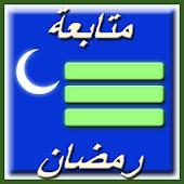 Mutabaah Ramadhan