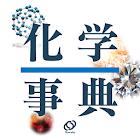 旺文社 化学事典 icon