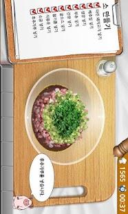 콕콕쉐프 [중국편] - screenshot thumbnail
