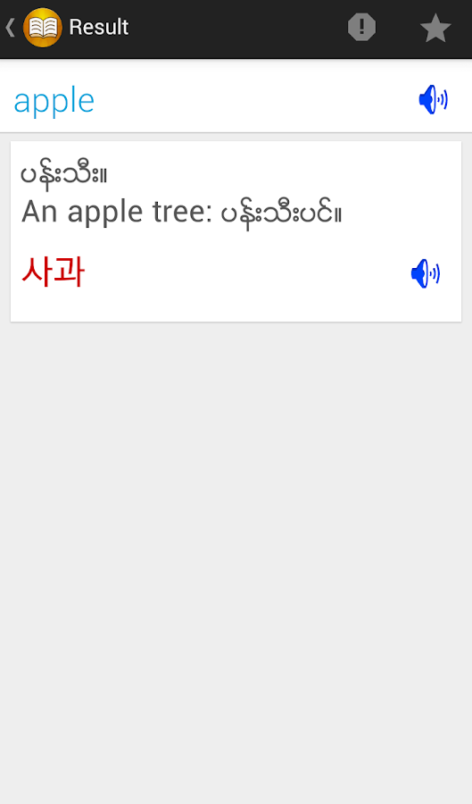 Shwebook Korean Dictionary- screenshot