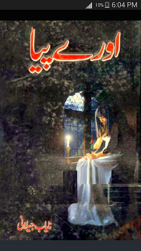 O Rey Piya by Nayab Jilaani