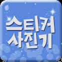 스티커사진기 icon