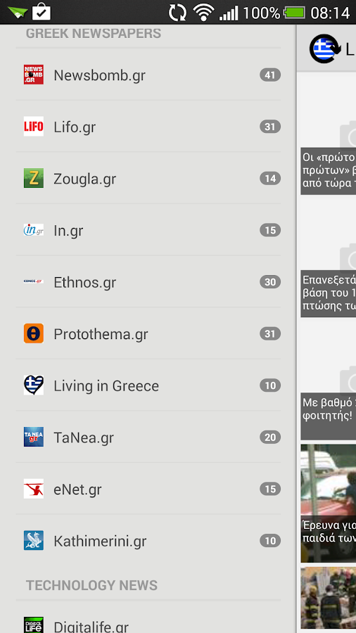 All around Greece - screenshot