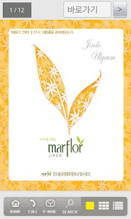 Marflor Catalogue - screenshot thumbnail