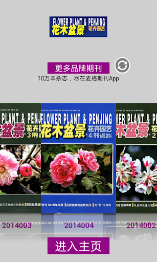 花木盆景·花卉园艺