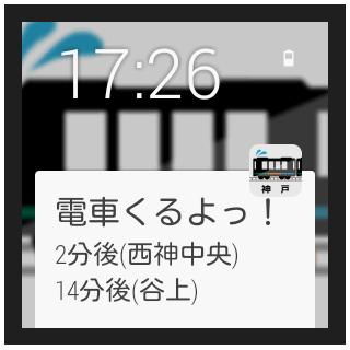 電車くるよっ!〜神戸市営地下鉄版〜