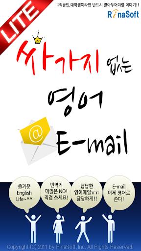 싸가지 없는 영어 E-mail Lite