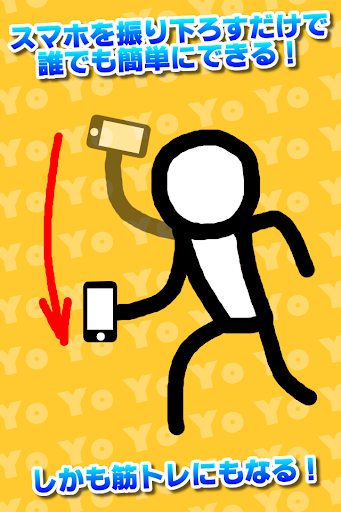 動作必備免費app推薦|ヨーヨーでバトル線上免付費app下載|3C達人阿輝的APP
