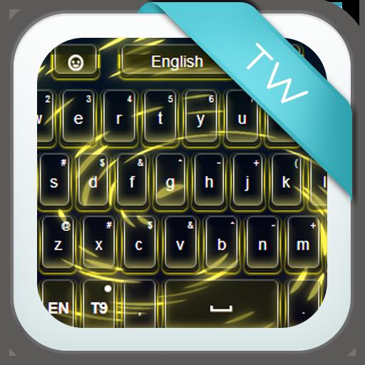 螢火蟲螺旋鍵盤 個人化 App LOGO-硬是要APP