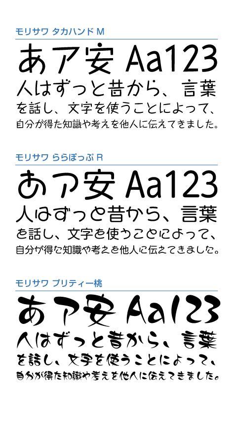 フォントフリー - 無料の日本語フリーフォント投稿 …