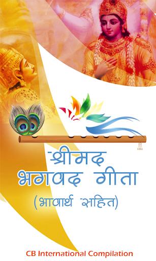 Bhagavad Gita in Hindi - गीता