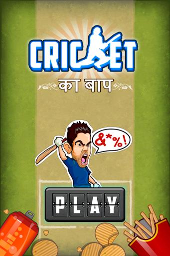 Cricket ka Baap CKB : Free