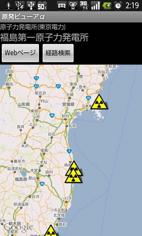 原発ビューアα- screenshot