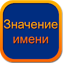 Значение имени+ icon