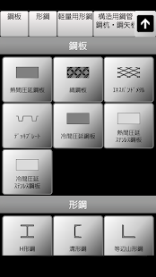 鋼材tap- screenshot thumbnail