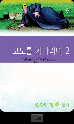 영어 명작 동화 - 고도를 기다리며 2