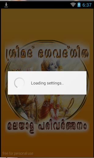 Srimad Bhagavad Gita-Malayalam