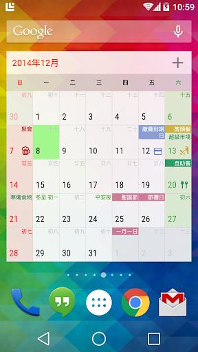 新日曆: 中文行事曆