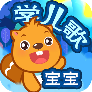 baby leans chinese songs for PC and MAC
