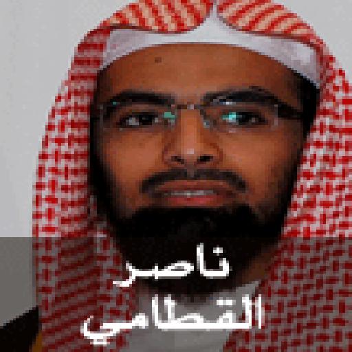 Quran Karim - Nasser Al-Qatami