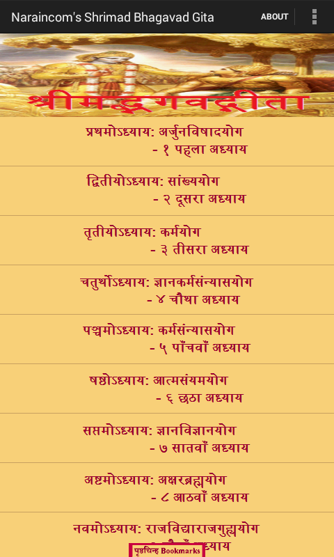 Shrimad Bhagavad Gita in Hindi- screenshot