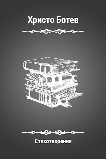 Х. Ботев - Стихотворения