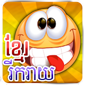 Khmer Comedy- All videos