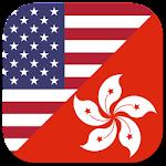 US Dollar to Hong Kong Dollar