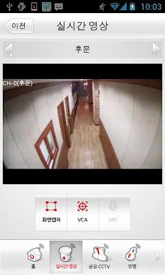 올레 CCTV 텔레캅 - screenshot