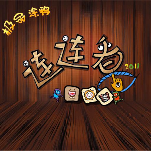 极品涂鸦连连看2011 PRO