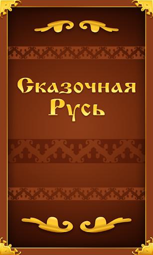 Мультфильм Сказочная Русь