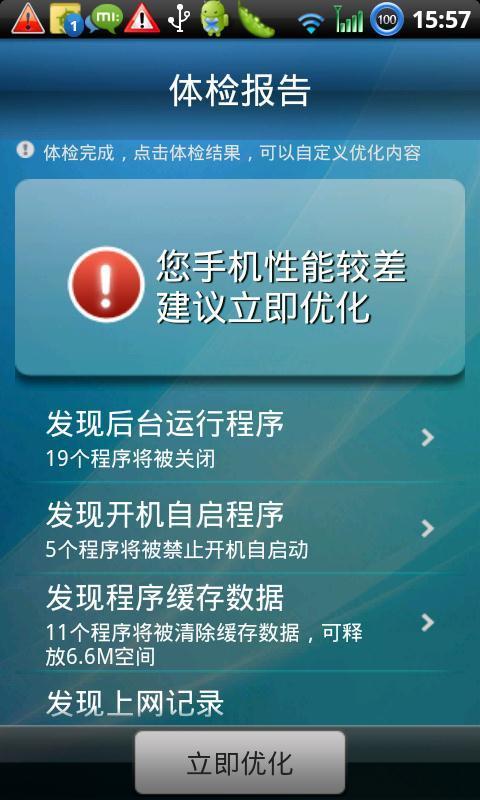梆梆优化加速 - screenshot