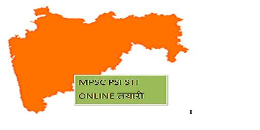 MPSC PSI STI Online तयारी