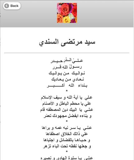 【免費書籍App】قصائد-APP點子
