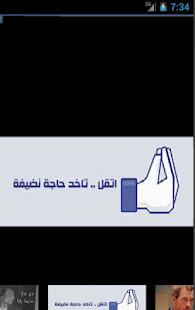 تعليقات مصورة روعة للفيس بوك 1 - screenshot thumbnail