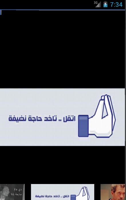 تعليقات مصورة روعة للفيس بوك 1 - screenshot