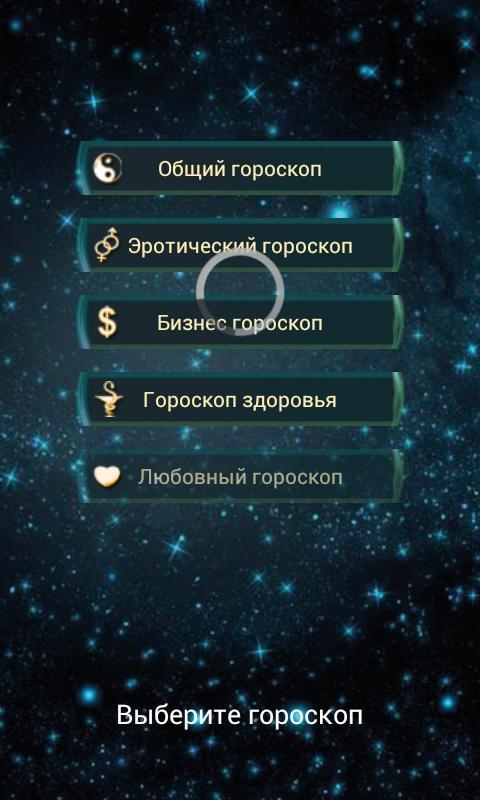 Мой гороскоп на сегодня- screenshot