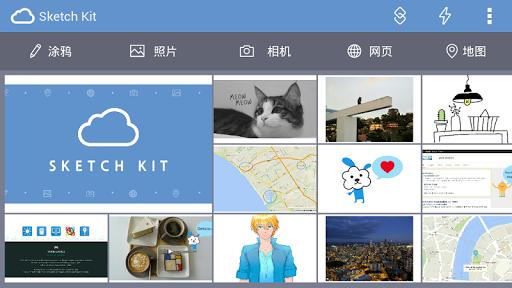 Sketch Kit - 涂鸦App