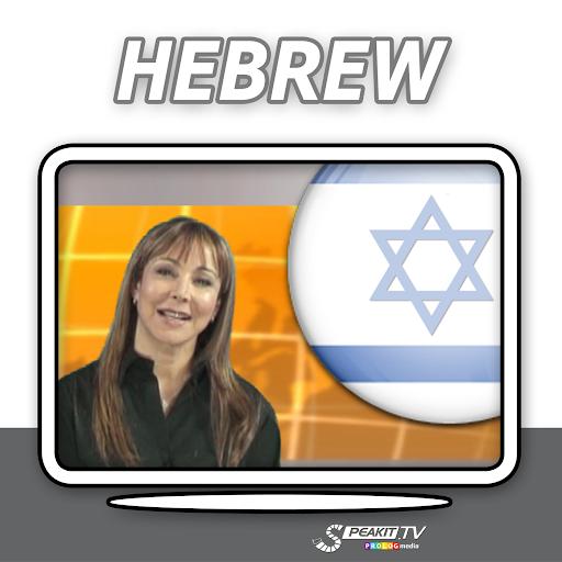 Speak Hebrew n