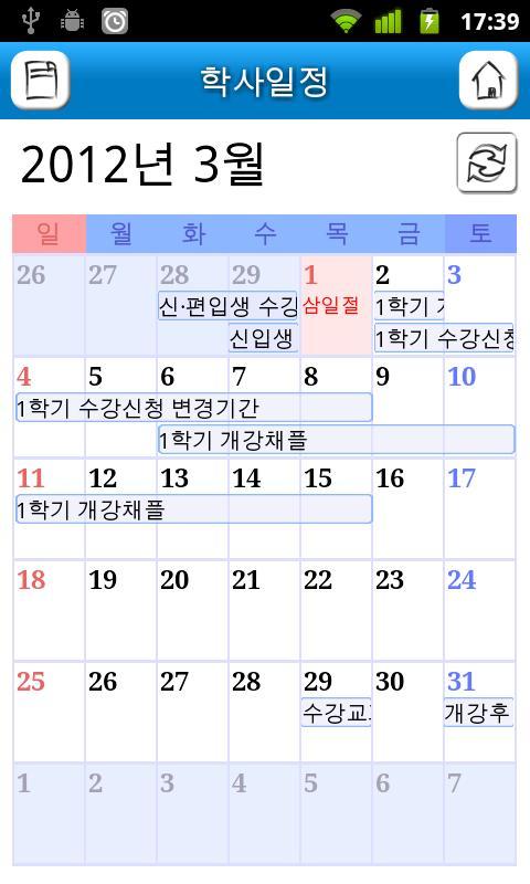 KNUApp(강남대학교 어플리케이션) - screenshot