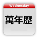 Chinese Calendar - 万年历 icon