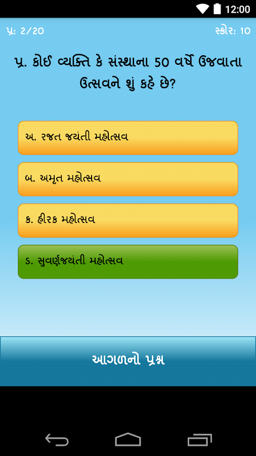 Gujarati General Knowledge- screenshot