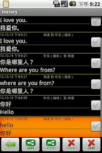 Chinese Translator - screenshot thumbnail