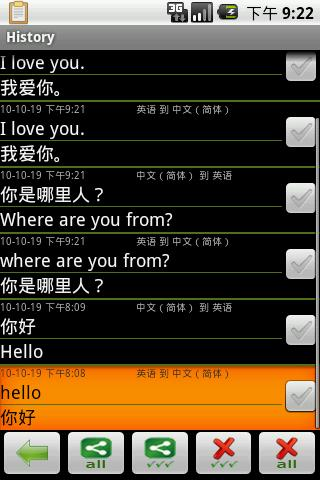 Chinese Translator - screenshot