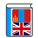 Mongolian English Dictionary icon