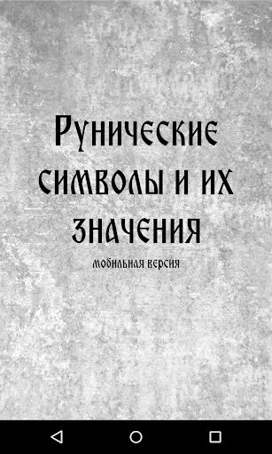 Древние Руны Wiki