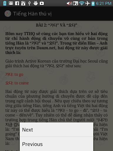 免費下載教育APP|Interesting Korean app開箱文|APP開箱王