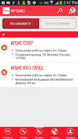 Screenshot of ИРБИС