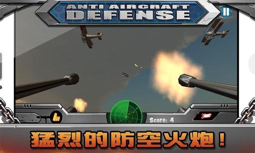 防空火炮3D