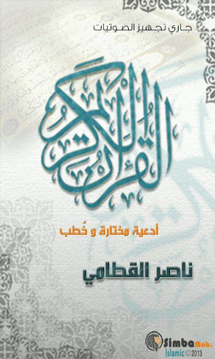 ناصر القطامي - قران أدعية خطب